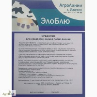 Средство для обработки вымени до дойки после дойки