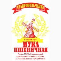 Мука пшеничная хлебопекарная Ставропольчанка