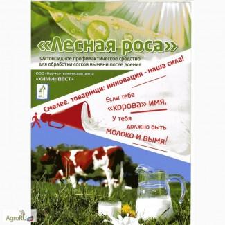 Фитонцидное профилактическое средство «Лесная роса» для обработки сосков после доения