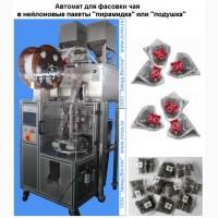 Автомат для фасовки чая в пирамидки