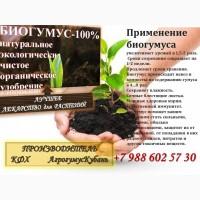 Биогумус удобрение кфх Агрогумус Кубань