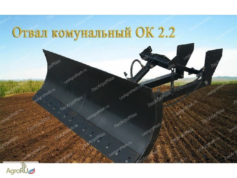 Отвал цена, где купить отвал в Кирове