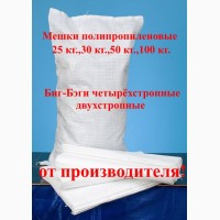 Мешки полипропиленовые 55×105 см, на 50 кг