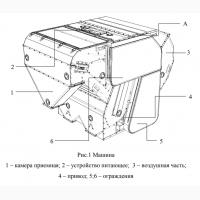 Машина предварительной очистки зерна МПО-50М