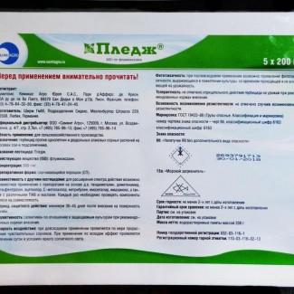 Гербицид Пледж, СП – 17000 р/кг