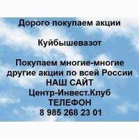 Покупаем акции Куйбышевазот и любые другие акции по всей России