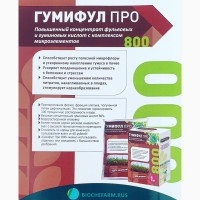 Гумифул Про 800 (Гумат)