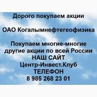 Покупка акций ОАО Когалымнефтегеофизика