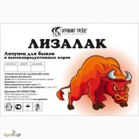 ЛИЗАЛАК, лизунец для быков и высокопродуктивных коров