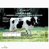 ЛИЗАЛАК, лизунец для дойных коров и нетелей смесь кормовая