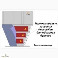 Инфракрасный обогреватель для бункеров, силосов