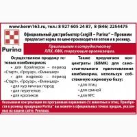 Комбикорм Purina - Провими оптом
