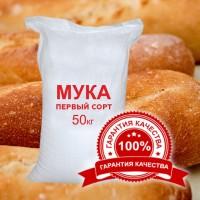 Мука пшеничная Первый Сорт оптом от производителя - Россия