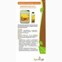 Биокомплекс для семян (протравитель)