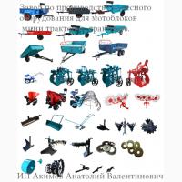Навесное оборудование для мотоблоков, мини тракторов, тракторов