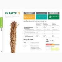 Семена сои: сорт СК ФАРТА селекции Компании Соевый комплекс