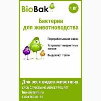 Подстилка с бактериями для сельскохозяйственных животных