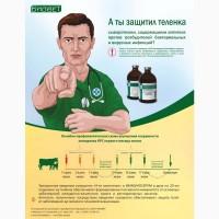 Сыворотка поливал. антитокс. п/сальмонеллеза телят, поросят, ягнят, овец и птиц, 1000 доз
