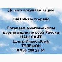 Покупаем акции ОАО Инвестсервис и любые другие акции по всей России