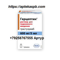Герцептин 600 мг цена в России