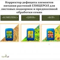 Микроудобрения для листовых подкормок серии Глицерол