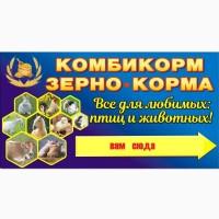 Комбикорм Алтайского, Марий Эл и Питерского КЗ в Балашихе