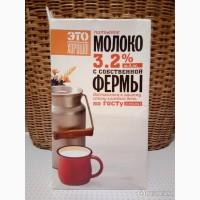 Оптом молоко ультра пастеризованное ЭТО ХОРОШО 3, 2% 950 гр. тетрапак