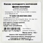 Сазан Х/К Филе-ломтики в В/У 150гр. Подарок из Астрахани