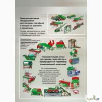 Линия для закладки на хранение, обработки и предпродажной подготовки