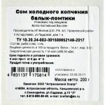 Сом Х/К Балык-ломтики в В/У 200гр. Подарок из Астрахани