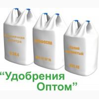 Удобрение Оптом с доставкой по России