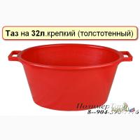 Таз крепкий на 32л (Сертификат пищевой)