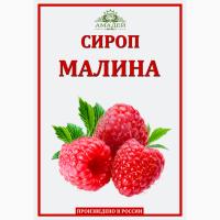 Сиропы из натуральных компонентов для напитков, топпингов и др. Большой ассортимент