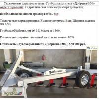 Глубокорыхлитель Добрыня-320