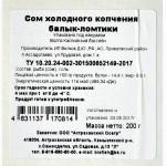 Сом холодного копчения балык-ломтики в Москве
