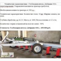 Глубокорыхлитель Добрыня-410