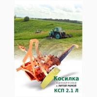 Косилка однобрусная КСПЛ 2.1 (литая рама)