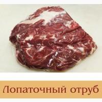Отруб без костный говяжий. Беларусь