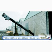 Тшн-300 Транспортер шнековый наклонный