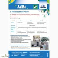 Биоконсерванты для силосования «AiBi»