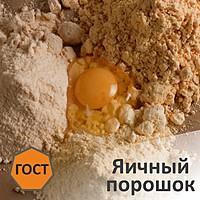 Яичный порошок (меланж) ГОСТ 30363-2013