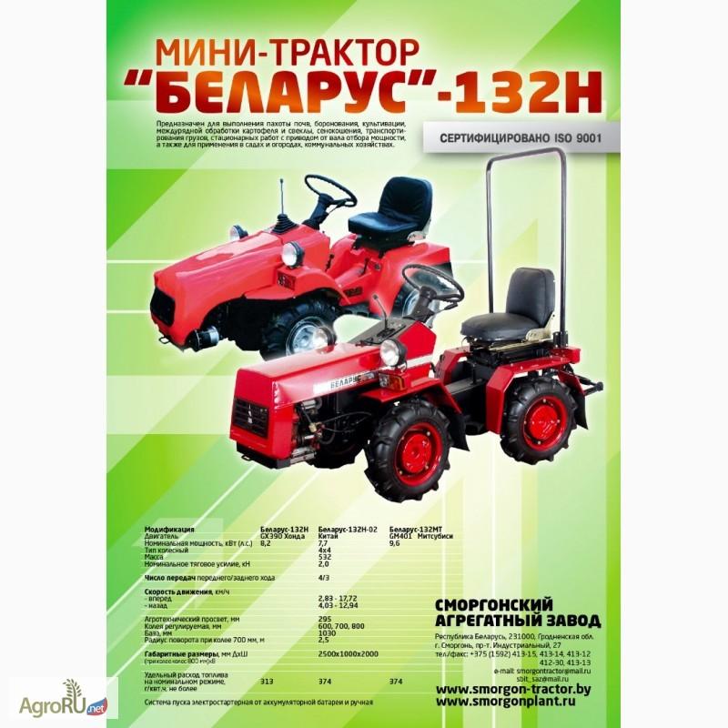 Фото 5. Мини-трактора Беларус-132Н, Беларус-152 (по всей РОССИИ)
