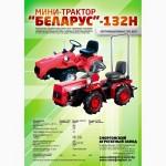 Мини-трактора Беларус-132Н, Беларус-152 (по всей РОССИИ)