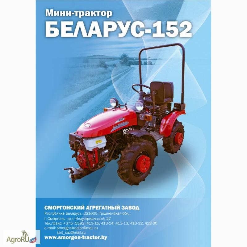 Фото 7. Мини-трактора Беларус-132Н, Беларус-152 (по всей РОССИИ)