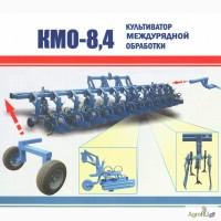 Пропашной Культиватор междурядной обработки КМО-8, 4 Орион (18х45/12х70)