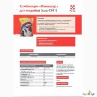 Комбикорм Purina -Provimi Финишер для индеек 16-30 недель