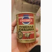 Тушёная говядина высший сорт.Беларусь