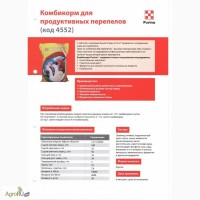Комбикорм Purina -Provimi для продуктивных перепелов