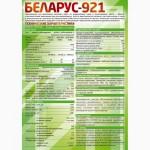 Трактор Беларус 921.3 (по всей РОССИИ)