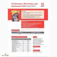 Комбикор Purina -Provimi Финишер ЭКО для цыплят - бройлеров